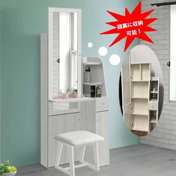 ドレッサー 化粧台 鏡台 化粧品収納 1面鏡 ミラー 幅60cm 収納付き 木製 シンプル おしゃれ 白