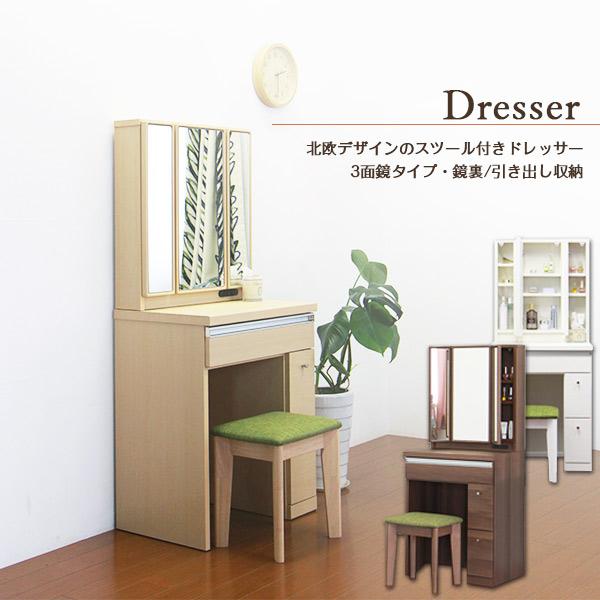 化粧台 ドレッサー 三面鏡 鏡台 コスメ台 メイク台 スツール 椅子付き コンセント付き 木製 おしゃれ