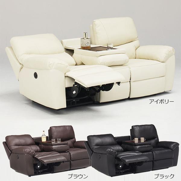 3Pソファ ソファ モーションソファ リクライニングソファ テーブル付き 2Pソファ 幅190cm 電動モーション 三人掛け 二人掛け レザー
