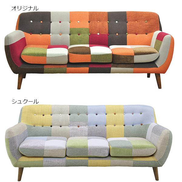 ソファ 3Pソファ 椅子 チェア 三人掛け おしゃれ 布地 ファブリック 3人用 カラフル いす チェアー 脚付き 幅185cm モダン