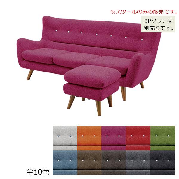 スツール オットマン 椅子 ソファ 一人掛け ソファー チェア いす 幅50cm 脚付き ファブリック 1Pソファ 足置き かわいい おしゃれ 送料無料