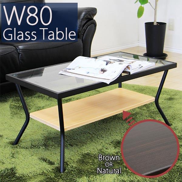 テーブル ガラステーブル センターテーブル モダン おしゃれ ローテーブル リビング 硝子 棚付き ガラス 幅80cm