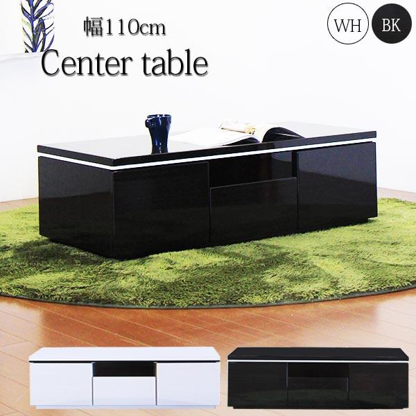テーブル センターテーブル リビングテーブル 机 幅110cm 完成品 引き出し付き 鏡面 シンプル おしゃれ モダン