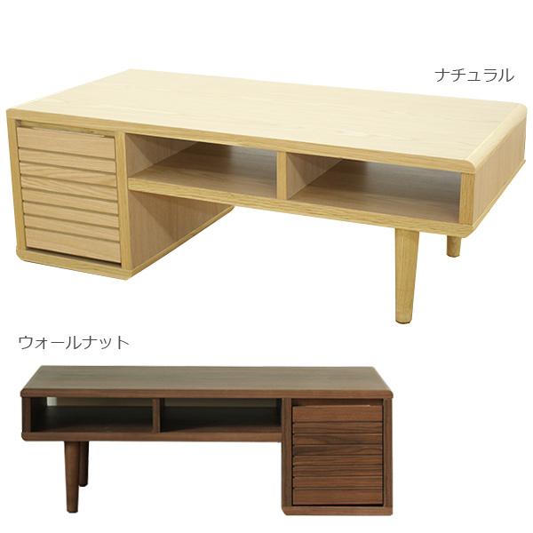 センターテーブル テーブル 幅105cm 木製 北欧 モダン おしゃれ ローテーブル 棚付き 収納付き リビングテーブル