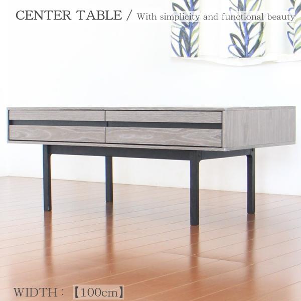 センターテーブル テーブル リビングテーブル 机 幅100cm ローテーブル 収納付き シンプル おしゃれ モダン 木製