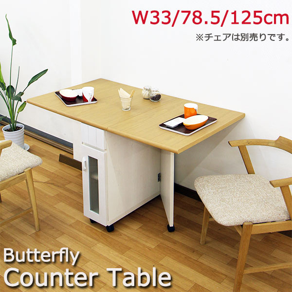 カウンター キッチンカウンター バタフライカウンター バタフライテーブル 木製 作業台 折りたたみテーブル 下収納付き 収納家具 キッチン収納 キャスター付き