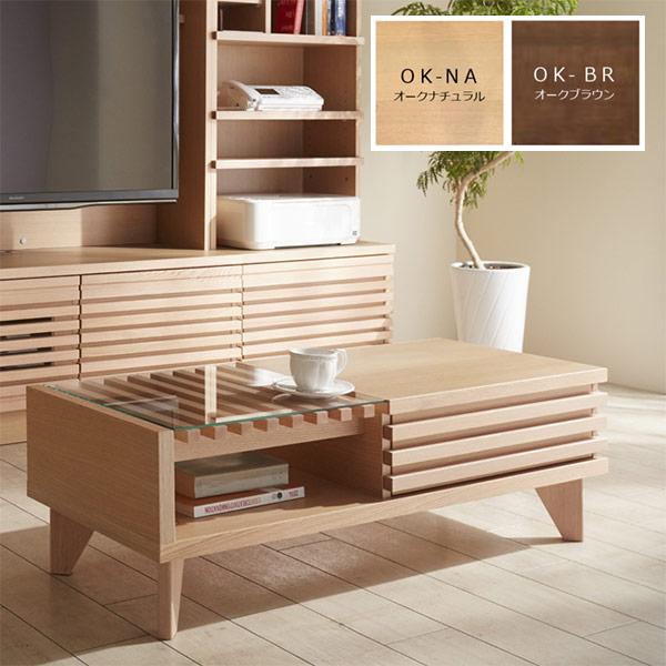 センターテーブル テーブル ローテーブル 木製 無垢 引き出し付き リビング 収納付き 北欧 モダン おしゃれ 幅110cm 国産