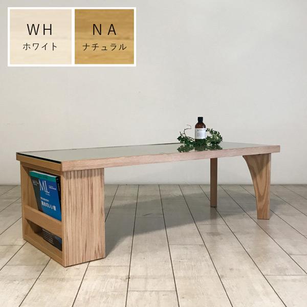 センターテーブル テーブル 幅120cm おしゃれ 北欧 マリン モダン ローテーブル ガラス天板 マガジンラック付き 日本製 木製