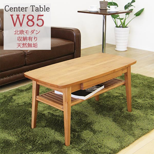 センターテーブル テーブル 北欧風 ローテーブル リビング 木製 モダン 引き出し付き 下棚付き 収納付き 幅85cm 家具 アルダー材 天然 無垢 高さ45cm