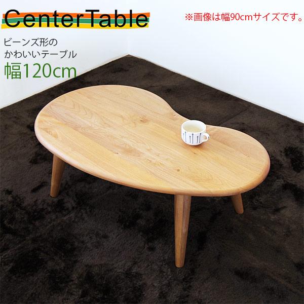 【ポイント3倍 8/9 9:59まで】 テーブル センターテーブル ローテーブル 木製 おしゃれ 丸角 アルダー 幅120cm 高さ35cm ビーンズ型 かわいい 送料無料