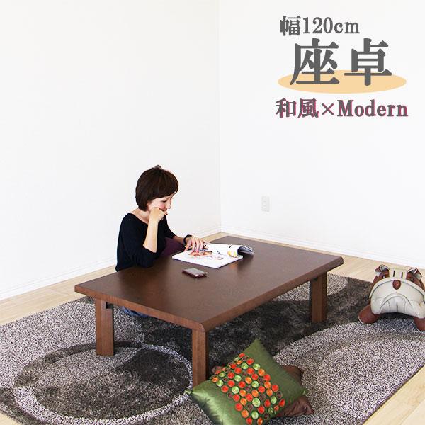 ローテーブル 座卓 テーブル 長方形 折脚 折れ脚 リビングテーブル 幅120cm 完成品 和風 和 木製 おしゃれ ロータイプ モダン