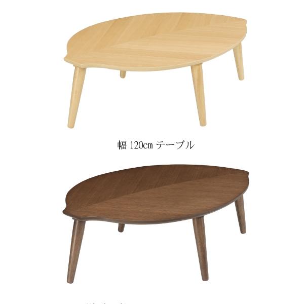 【ポイント3倍 8/9 9:59まで】 センターテーブル リビングテーブル テーブル 北欧風 幅120cm ウォールナット オーク 突板 葉っぱ型 完成品 送料無料