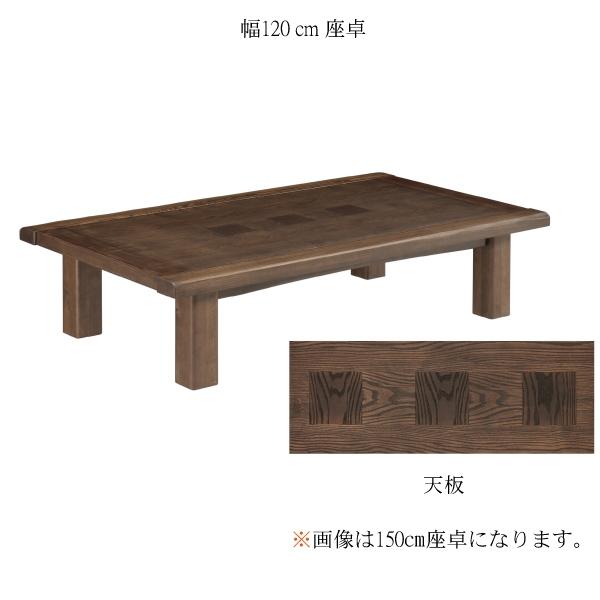 センターテーブル リビングテーブル テーブル 座卓 幅120cm タモ ブラウン 無垢材 変化貼り 長方形 ウレタン