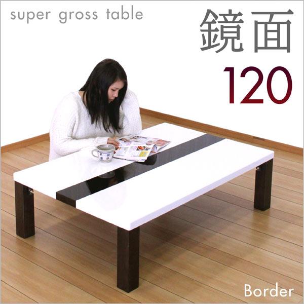 座卓 ちゃぶ台 テーブル ローテーブル センターテーブル 幅120cm 折脚 鏡面ホワイト 木製 完成品 送料無料