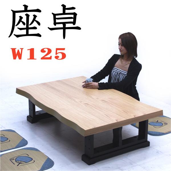 座卓 テーブル 幅125cm 和風 ローテーブル テーブル オーク材