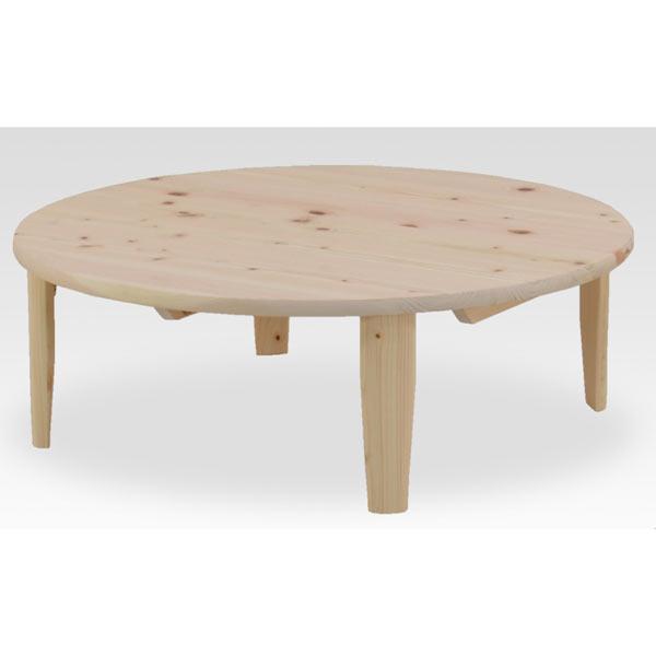 座卓 ちゃぶ台 丸テーブル センターテーブル リビングテーブル 折脚 折りたたみ 木製 幅105cm 円卓テーブル モダン 日本製 ヒノキ無垢材