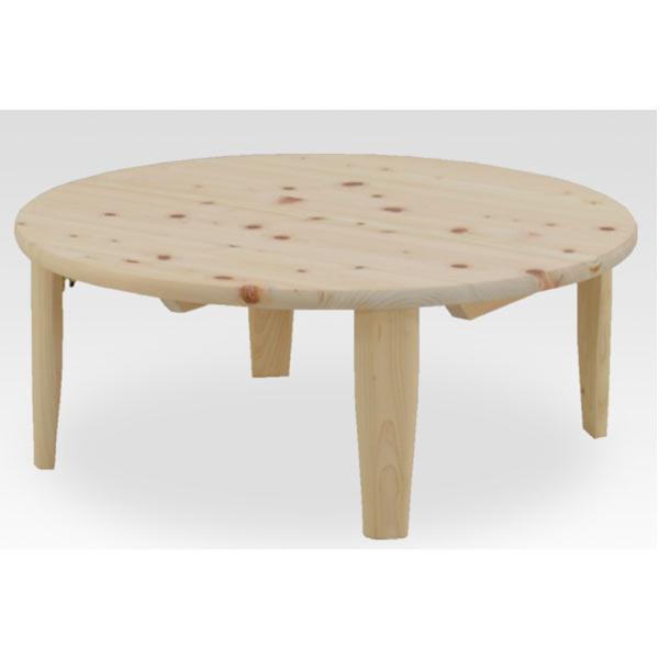 座卓 ちゃぶ台 丸テーブル センターテーブル リビングテーブル 折脚 折りたたみ 木製 幅90cm 円卓テーブル モダン 日本製 ヒノキ無垢材