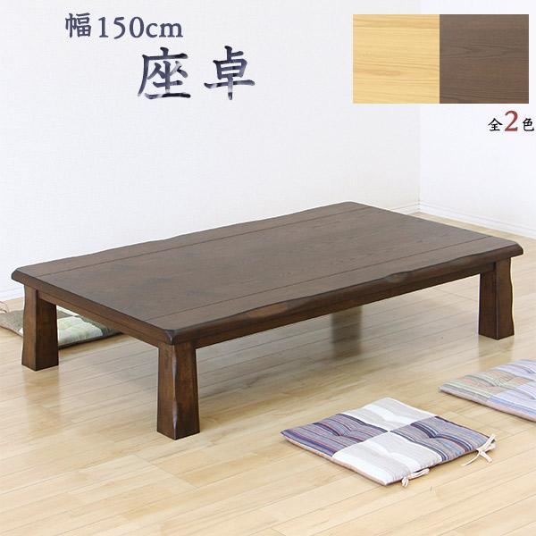 ローテーブル 座卓 和風テーブル ちゃぶ台 モダン 幅150cm 木製 【smtb-ms】 【YDKG-ms】