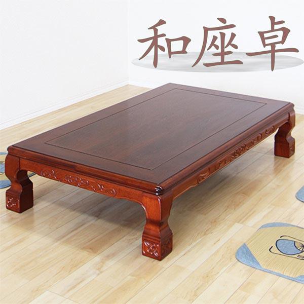 テーブル 座卓 ローテーブル 固定脚 幅150cm 和風 ちゃぶ台