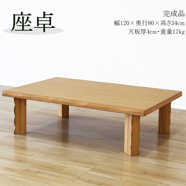 座卓 折りたたみ ローテーブル テーブル 折脚 折れ脚 ちゃぶ台 幅120cm 木製 和風