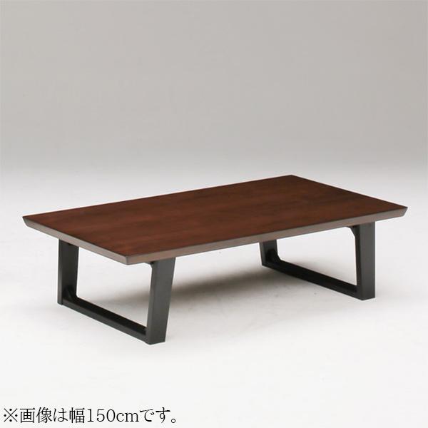 センターテーブル 座卓 テーブル リビングテーブル 机 幅135cm 木製 シンプル おしゃれ 和風モダン