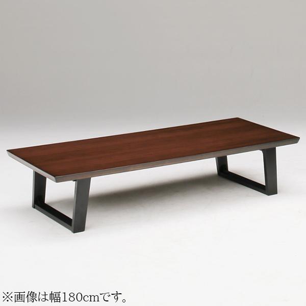 センターテーブル 座卓 テーブル リビングテーブル 机 幅165cm 木製 シンプル おしゃれ 和風モダン