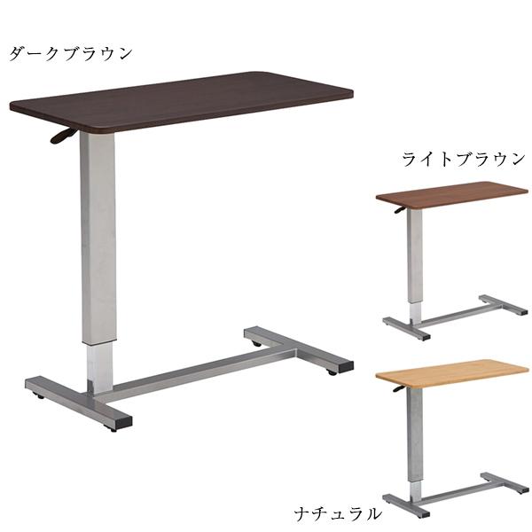 昇降テーブル テーブル サイドテーブル 木製 リビング 幅80cm 昇降 キャスター付き スチール脚 便利 シンプル ベッドサイドテーブル 補助テーブル 移動テーブル