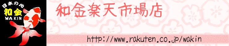 和金楽天市場店:可愛いちりめん雑貨から渋い和雑貨まで幅広く取り扱っております