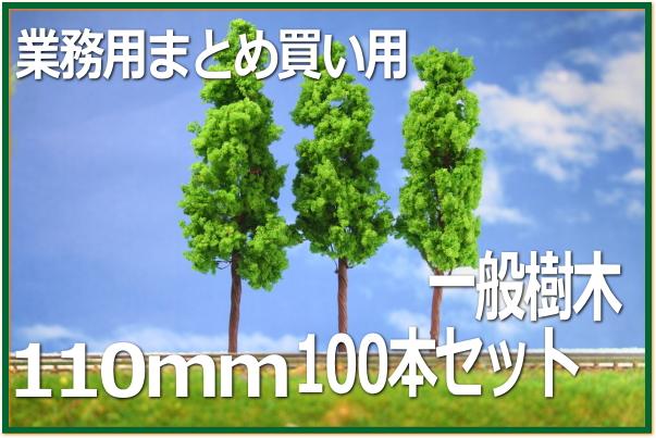 HOゲージサイズ樹木模型 110mm 100本セット 1/100 1/50住宅模型建築模型にも