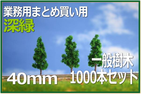 模型用植栽樹木40mm 1000本セット 深緑 Nゲージ、Zゲージにジオラマモジュールミニチュア樹木建築模型住宅模型
