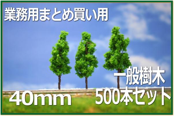 模型用植栽樹木40mm 500本セット 緑 Nゲージ、Zゲージや住宅模型、建築模型に植栽を!