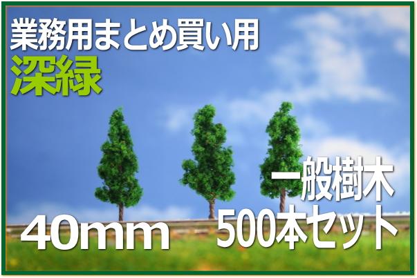 模型用植栽樹木40mm 500本セット 深緑 Nゲージ、Zゲージにジオラマモジュールミニチュア樹木建築模型住宅模型