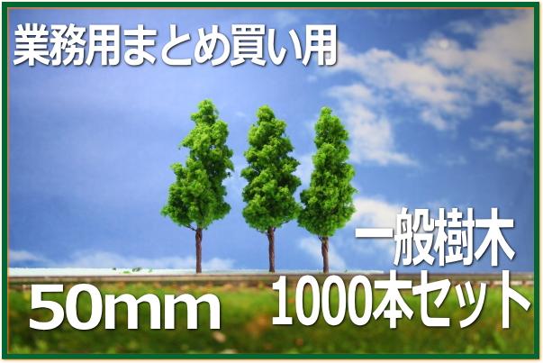 模型植栽 50mm樹木模型1000本セット 緑 建築模型や住宅模型に