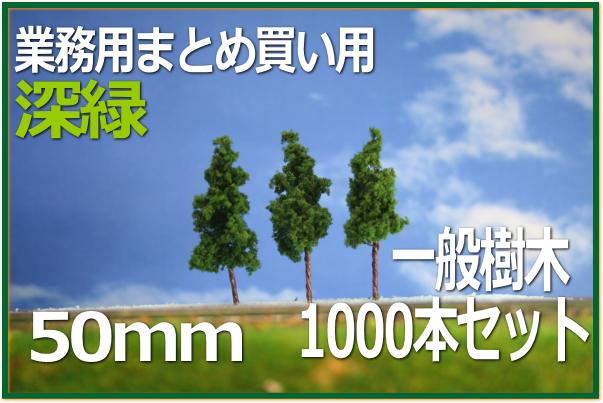 模型植栽 50mm樹木模型1000本セット 深緑 建築模型や住宅模型に