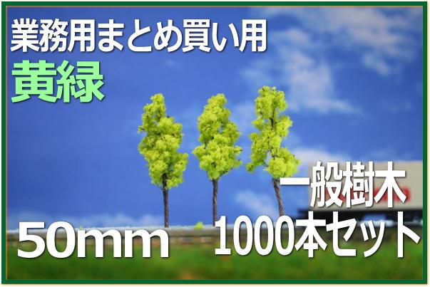 模型植栽 50mm樹木模型1000本セット 黄緑 建築模型や住宅模型に
