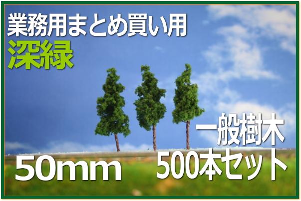 模型植栽 50mm樹木模型500本セット 深緑 建築模型や住宅模型に