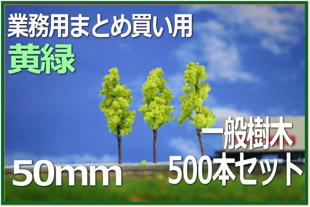 模型植栽 50mm樹木模型500本セット 黄緑 建築模型や住宅模型に