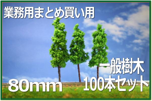 HOゲージ、Nゲージ向け樹木模型80mm 100本セット 1/100住宅模型建築模型にも