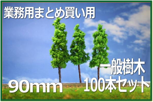 HOゲージレイアウト用樹木模型90mm模型樹木 100本セット 1/100 1/50住宅模型建築模型にも 模型製作学生課題提出 卒業制作卒業設計などなど幅広く活用されています