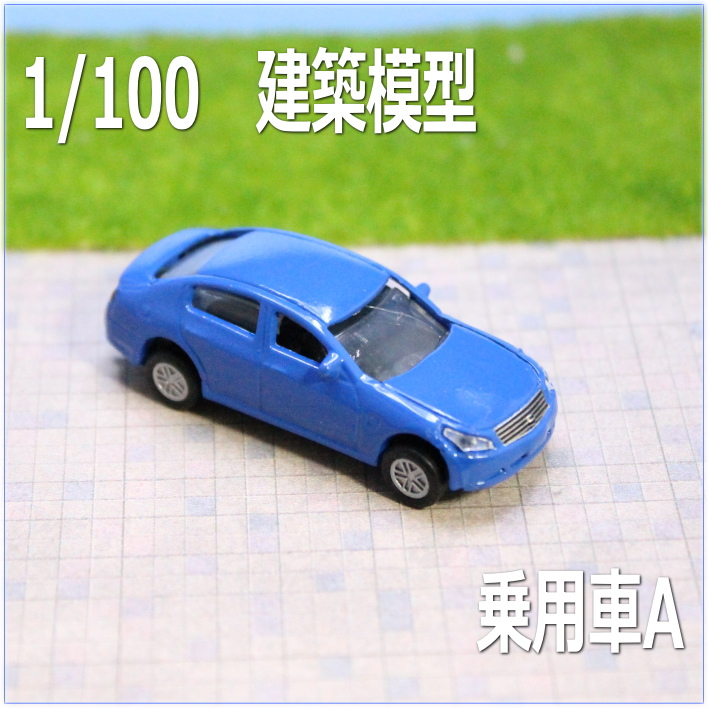 1 100自動車 ブランド品 建築模型や住宅模型ジオラマ制作におすすめ 青色 建築模型1 ネコポス可 入荷予定