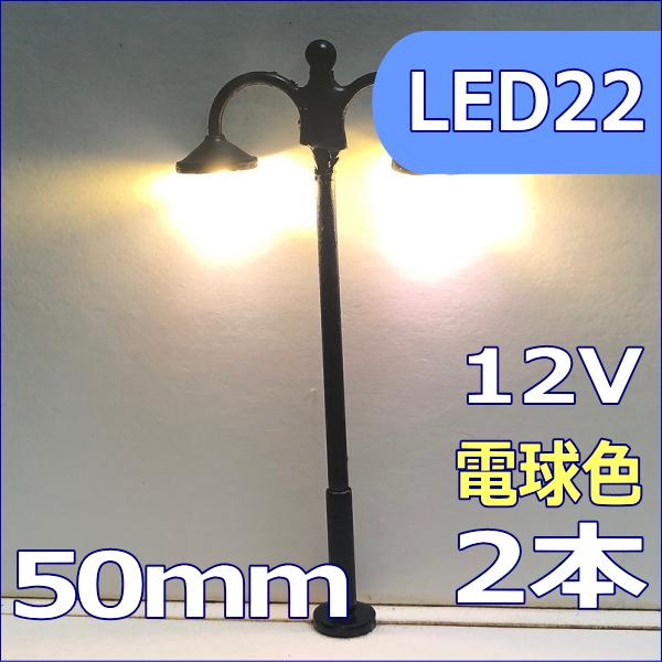 捧呈 祝開店大放出セール開催中 NゲージレイアウトLED街灯で夜景を楽しむ 模型用ランプ風LED街路灯 50mm led22 2本セット 電球色