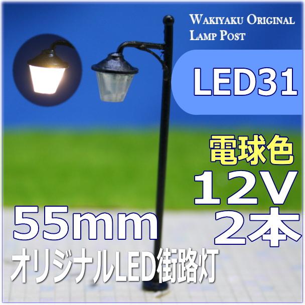 NゲージレイアウトLED街灯で夜景を楽しむ オリジナルLED街路灯 売り出し 55mm 電球色 led31 休日 2本セット