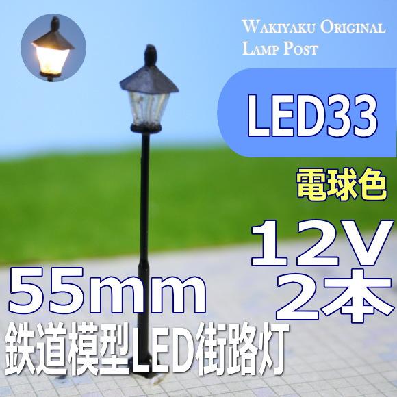 LED街路灯模型 商店街やレトロな街Nゲージ 昭和の情景ジオラマにled33【模型LED】【鉄道模型】【ジオラマ素材】【レイアウト素材】【メール便可】