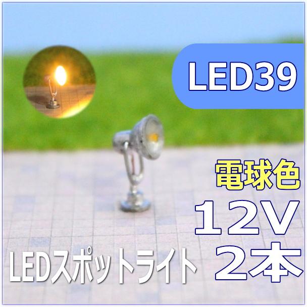 NゲージレイアウトLED街灯で夜景を楽しむ 価格 LEDスポットライト 電球色 通信販売 led39 2本セット