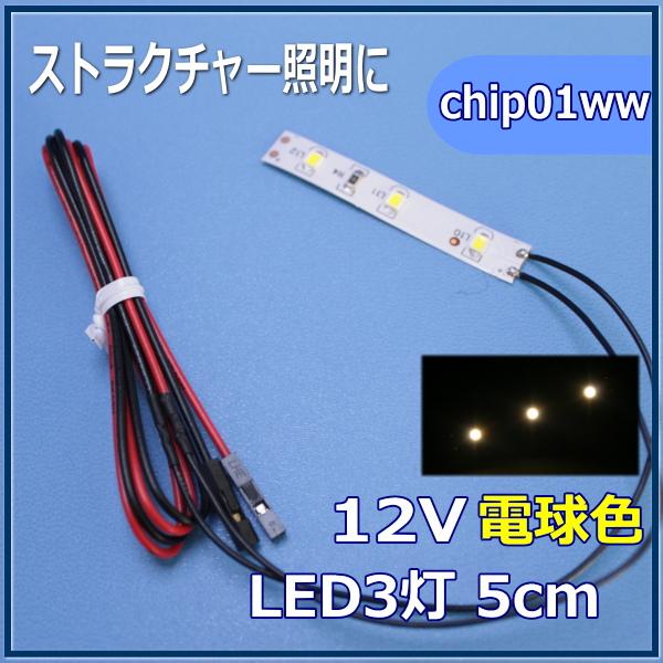 鉄道模型Nゲージジオラマレイアウト LED照明で夜景を作ろう 返品交換不可 模型LED照明テープLED SMD セール価格 12V ネコポス可 LED 電球色 5cm