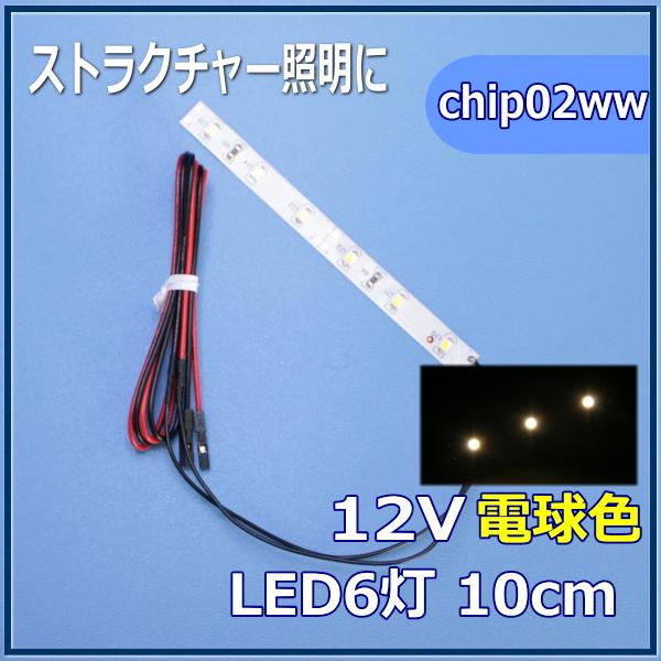 鉄道模型Nゲージジオラマレイアウト LED照明で夜景を作ろう 模型LED照明テープLED SMD 12V マーケティング ネコポス可 10cm 即出荷 LED 電球色