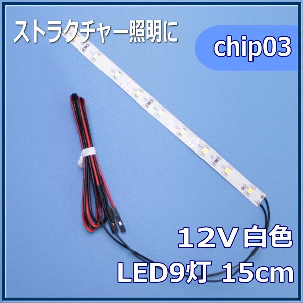 早割クーポン 鉄道模型Nゲージジオラマレイアウト LED照明で夜景を作ろう 模型LED照明テープLED SMD 通常便なら送料無料 12V 15cm LED 白色 ネコポス可