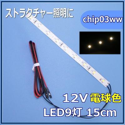 売れ筋ランキング 鉄道模型Nゲージジオラマレイアウト LED照明で夜景を作ろう 模型LED照明テープLED SMD 12V 15cm 電球色 LED 買収 ネコポス可