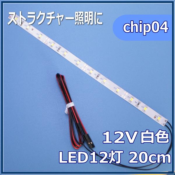 鉄道模型Nゲージジオラマレイアウト LED照明で夜景を作ろう 模型LED照明テープLED ラッピング無料 SMD 12V 20cm 超激安特価 LED 白色 ネコポス可