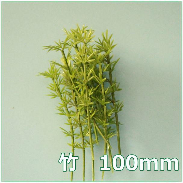 竹子模型 100 毫米 10 枚設置日本花園外牆種植建築模型和火車模型立體模型零件